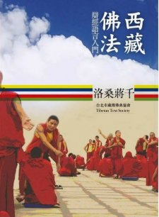 "藏傳佛典: 《西藏佛法辯經語言入門》""A Practical Introduction to Tibetan Buddhist Debate&quot"